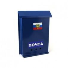 Ящик почтовый  СИНИЙ с замочком